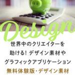 世界中のクリエイターを助ける!デザイン素材やグラフィックアプリケーションの無料体験版・デザイン素材&セール情報