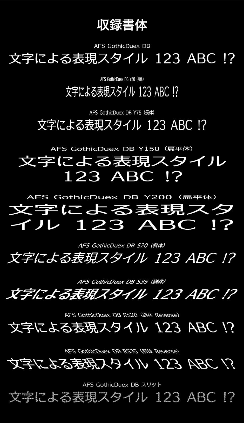 AFS ゴシックドゥ DB
