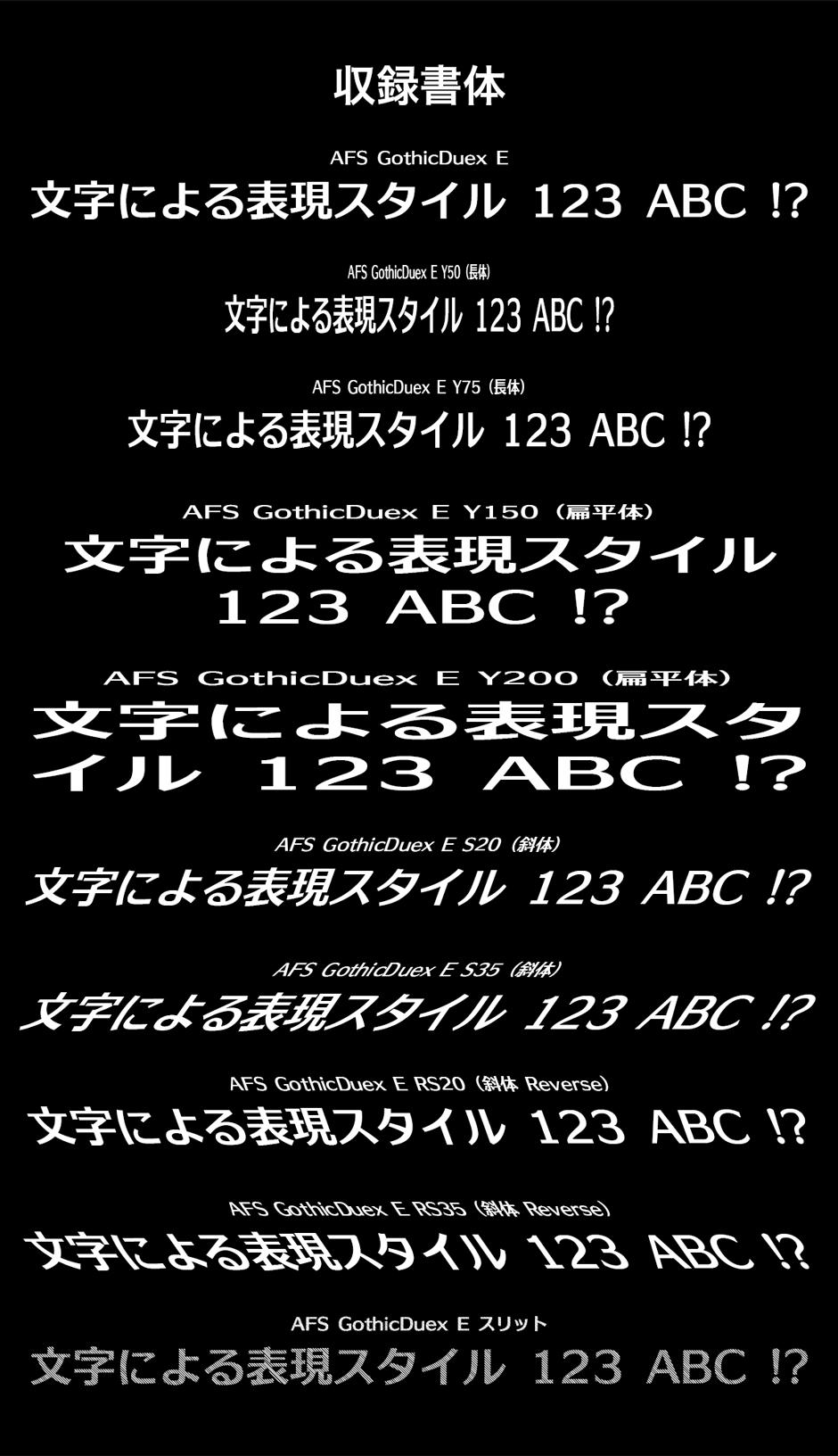 AFS ゴシックドゥ E