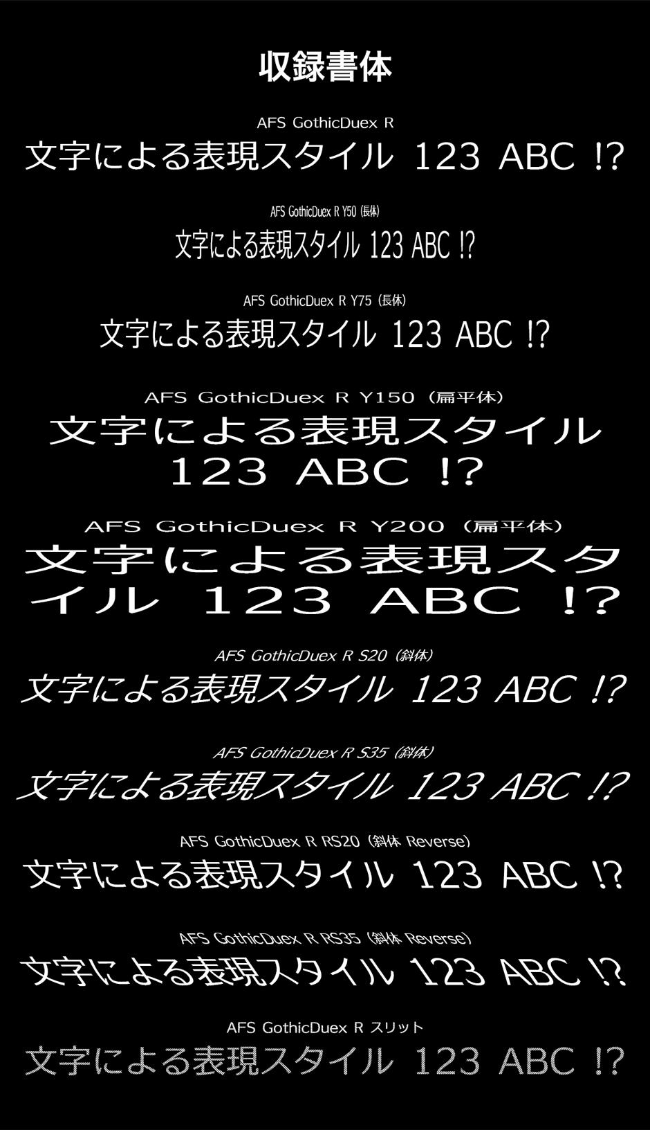 AFS ゴシックドゥ R