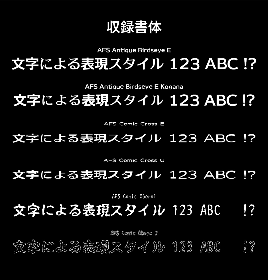 AFSコミックフォントシリーズ