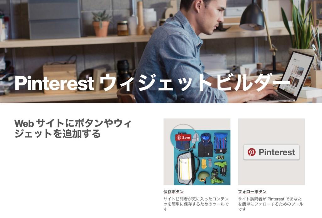 Pinterestウィジェットビルダー