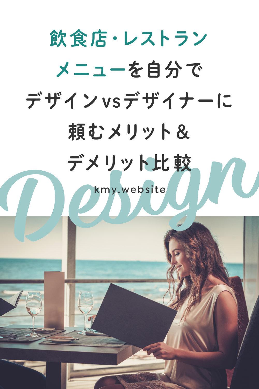 飲食店・レストランメニューを自分でデザインvsデザイナーに頼むメリット&デメリット比較