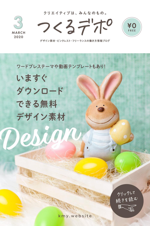 2020年4月春の無料デザイン素材【期間限定&商用利用可能アイテム多数】