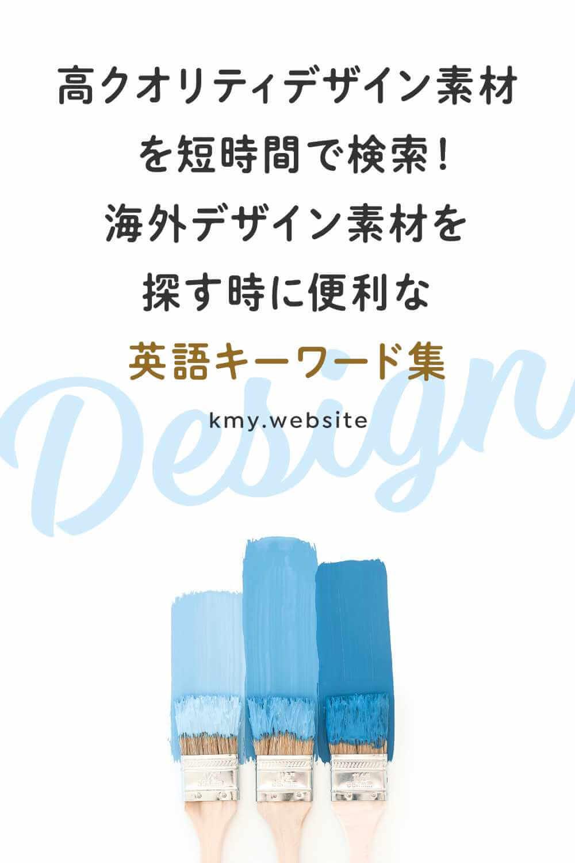 海外デザイン素材を探す時に便利な英語キーワード集【高クオリティの素材を短時間で検索しよう】