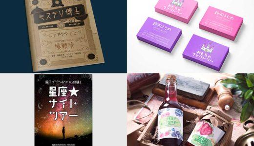 ときめくレトロな日本語フォント集が2週間限定特大セール中【複数案件に商用利用可能&漢字も使える】