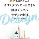 2020年5月の無料デザイン素材【期間限定&商用利用可能アイテム多数】