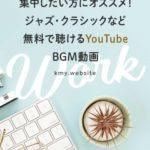 テレワーク時にオススメのユーチューブBGM動画2020【長時間仕事や勉強に集中できる!】