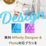 無料Affinity Designer & Photo対応ブラシをダウンロードしよう