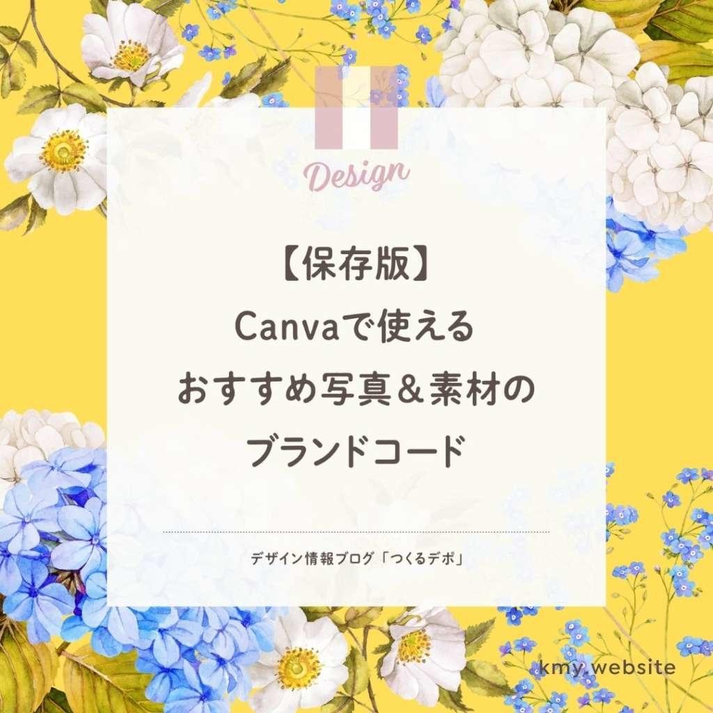 年中活躍する花の水彩イラスト素材:brand:BAB3jfGeHlY