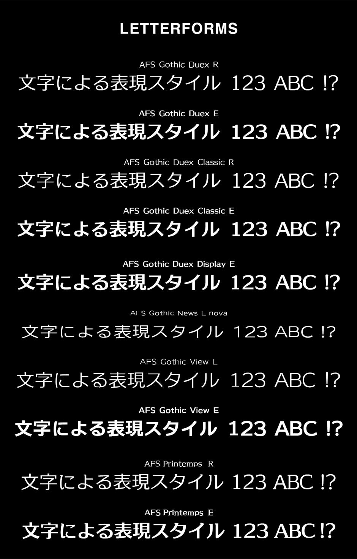 AFSゴシック10書体セット