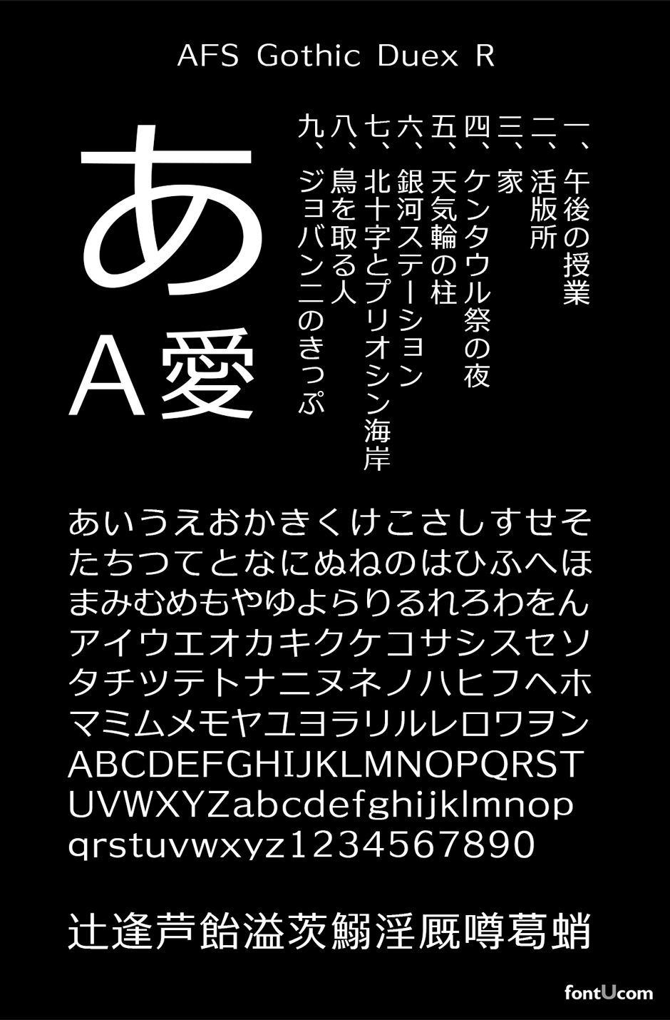 AFS GothicDuex R