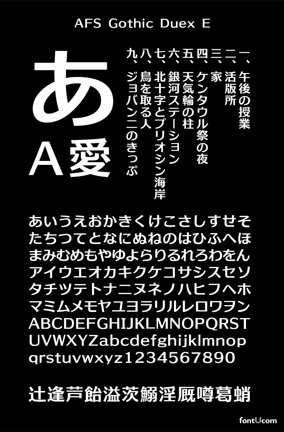 AFS GothicDuex E