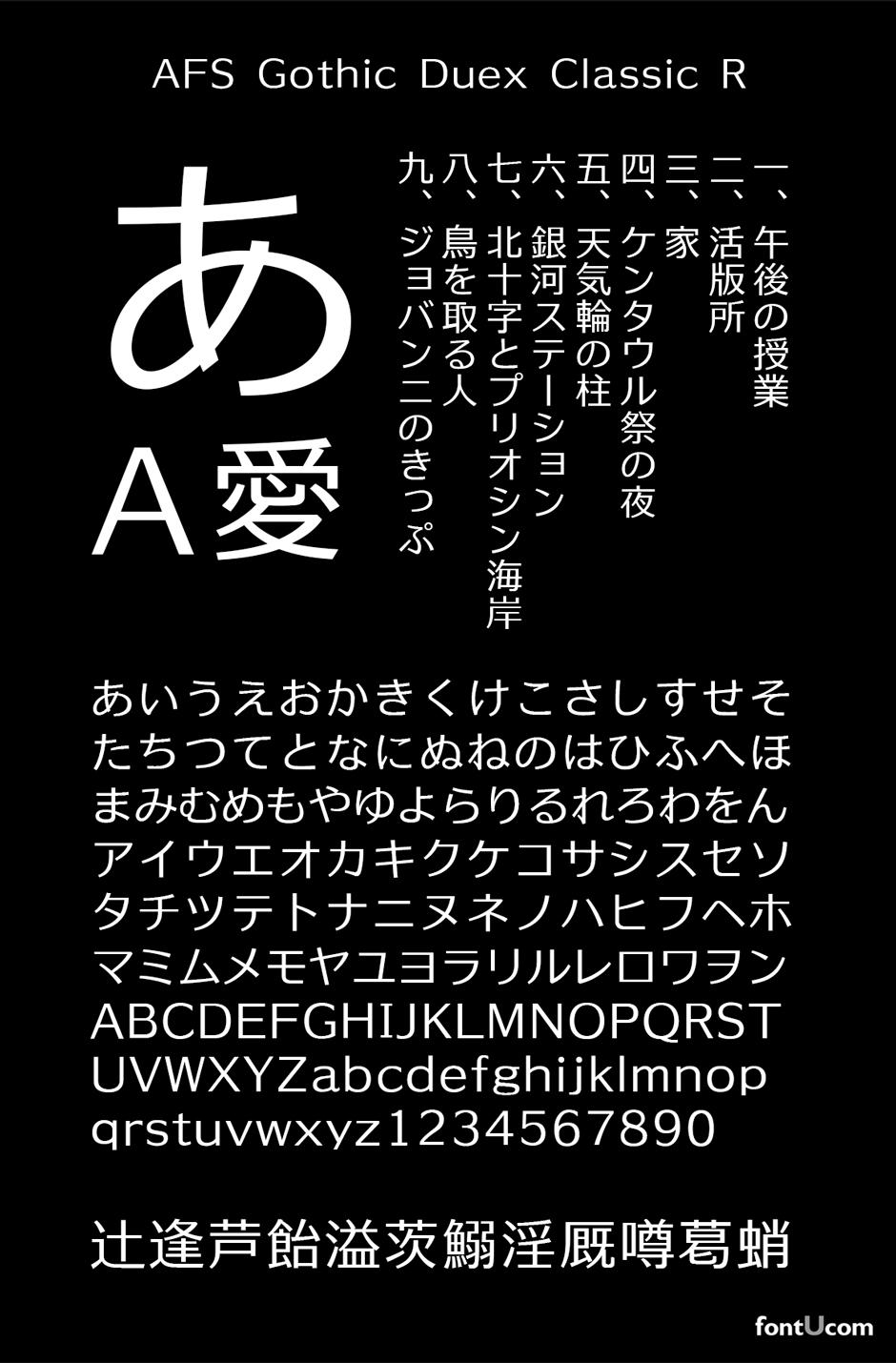 AFS GothicDuex Classic R