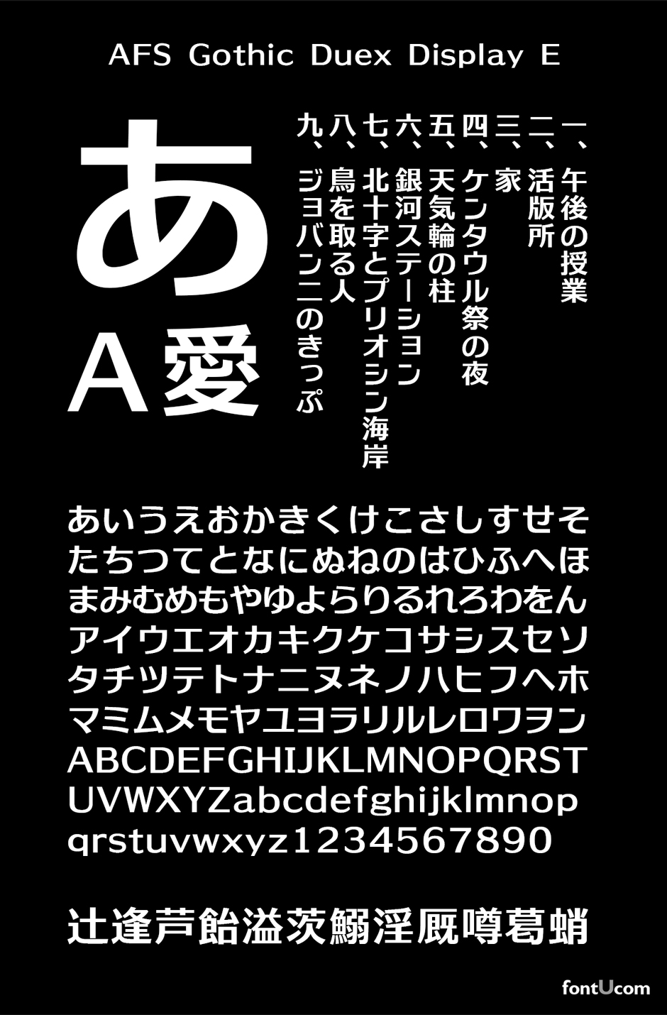 AFS GothicDuex Display E