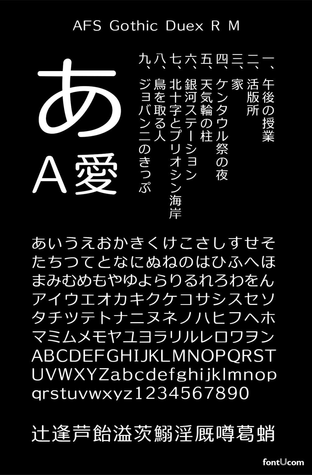 AFS GothicDuex R_M