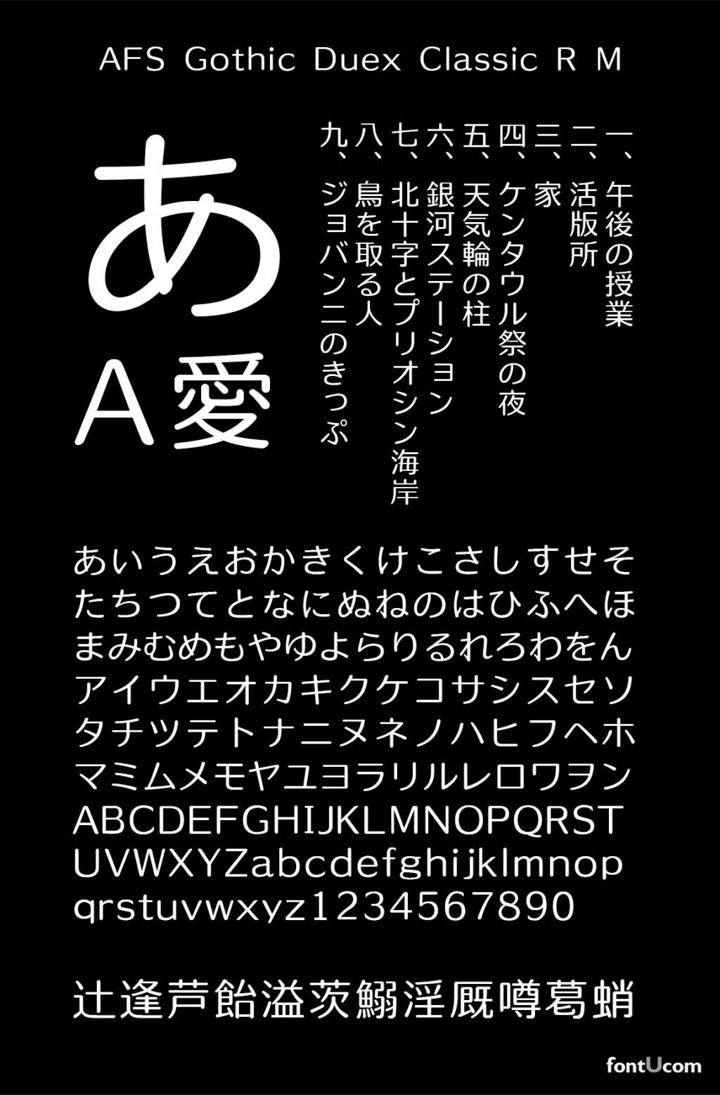 AFS GothicDuex Classic R_M