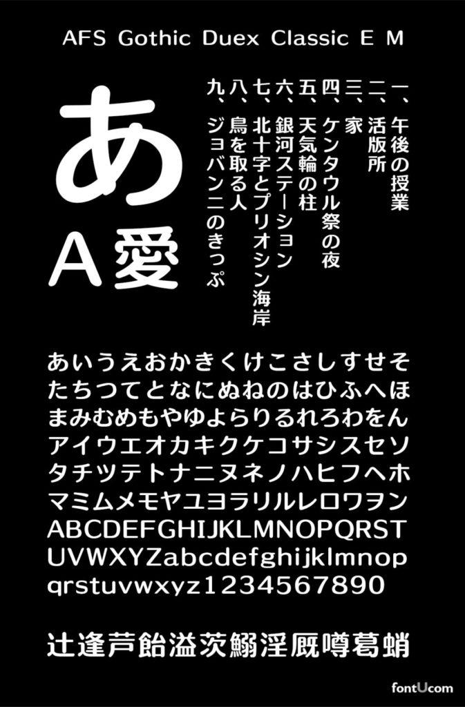 AFS GothicDuex Classic E_M