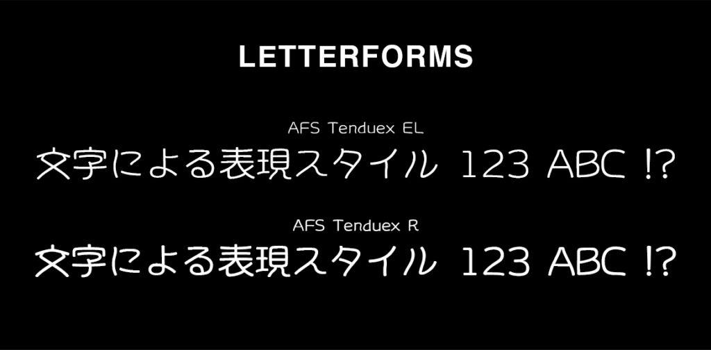 AFSテンドゥ