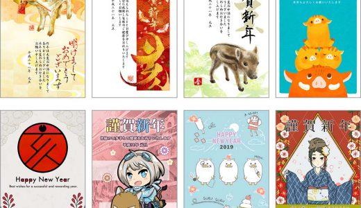 デザインカッツ日本語サイトの特別版商用OK年賀状ソフト・筆ぐるめ