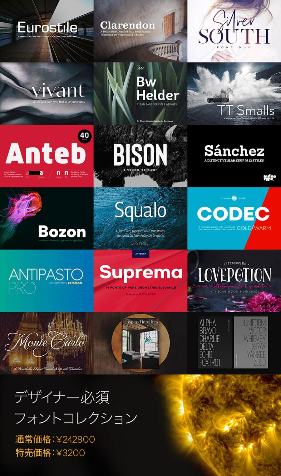 デザイナー必須 フォントコレクション