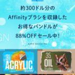 Affinity Designerブラシバンドルが88%オフの特大セール中!【デザインカッツ海外サイト】