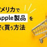 アメリカでApple製品を安く買う方法