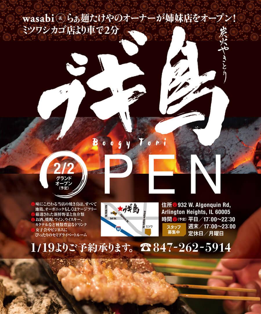 日本食レストランオープン記念