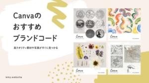 【保存版】Canvaで使える高クオリティ素材や写真がすぐに見つかる!おすすめブランドコード