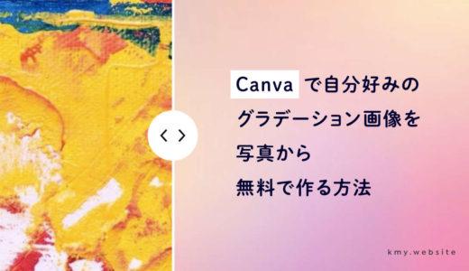 Canvaで自分好みのグラデーション背景画像を写真から無料で作る方法