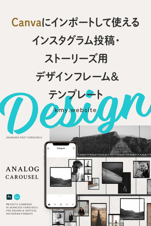 Canvaにインポートして使えるインスタグラム投稿・ストーリーズ用デザインフレーム&テンプレート