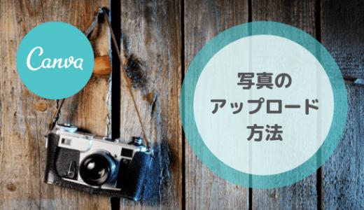 Canva・フォトショップ・イラストレーターに画像を読み込む方法【動画でわかりやすい】