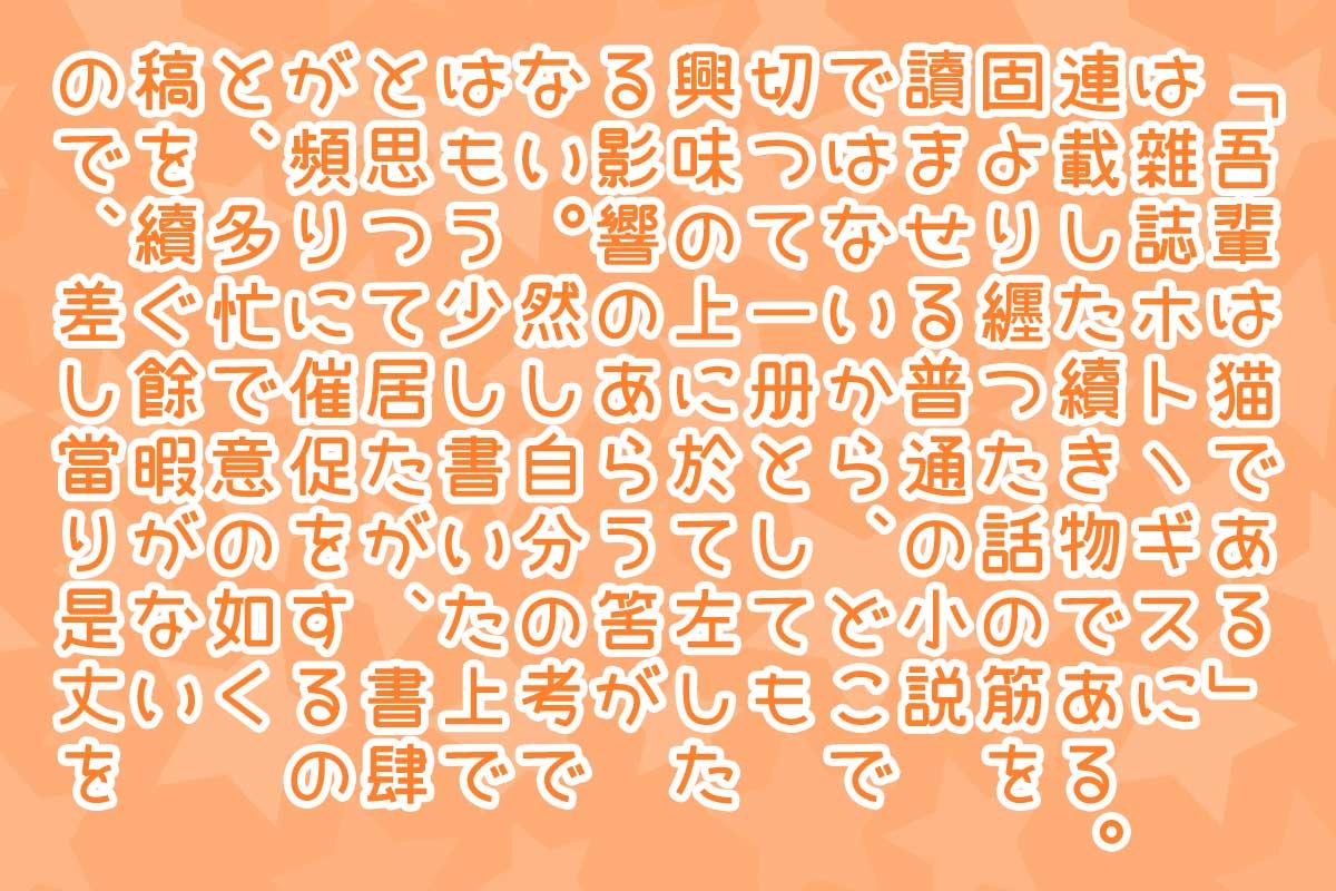 ちびすけふぉんと縦書き