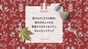使えるクリスマスデザイン素材!海外のおしゃれな背景テクスチャ&ブラシ中心にピックアップ