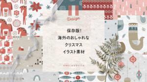 保存版!海外のおしゃれなクリスマスイラスト素材【北欧風・大人向け】