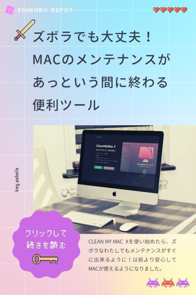【無料体験版あり】ズボラでも無理せず続けられる!Macの定期メンテナンスが数クリック&5分で終わる便利ツール