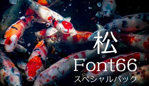 商用利用できる38種類の日本語フォントが2週間限定3,200円【デザインカッツ日本語サイト】