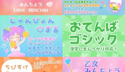 【販売終了】ゲーム・アプリでも使用OK!世界一可愛くてポップな日本語フォント集【デザインカッツ】