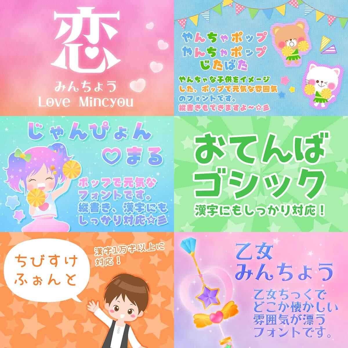 世界一可愛くてポップな日本語フォント集