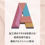 無料&商用利用可能!加工なしで使える質感がリアルな3Dアルファベット・数字素材【保存版】
