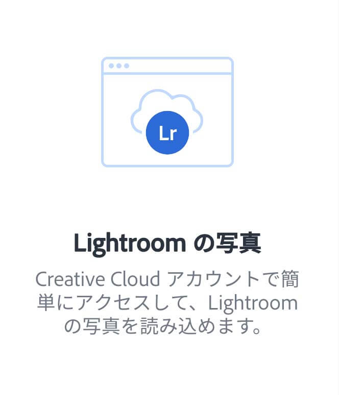 Lightroom の写真
