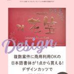 商用利用可能な日本語フォントがいつでも1点から買える!デザインカッツ海外サイトで販売開始記念セール中【まとめ買いで最大50%オフ】