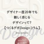 デザイナー歴20年でも難しく感じるデザインって?【つくるデポDesignコラム】