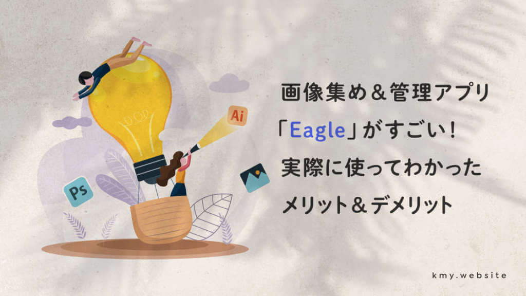 画像集め&管理アプリ「Eagle」がすごい!実際に使ってわかったメリット&デメリット【アイデアやデザイン素材の整理も簡単】