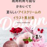 7月限定で無料!かわいい&夏らしいアイスクリームのイラスト素材集【135ドル相当&商用利用可能】