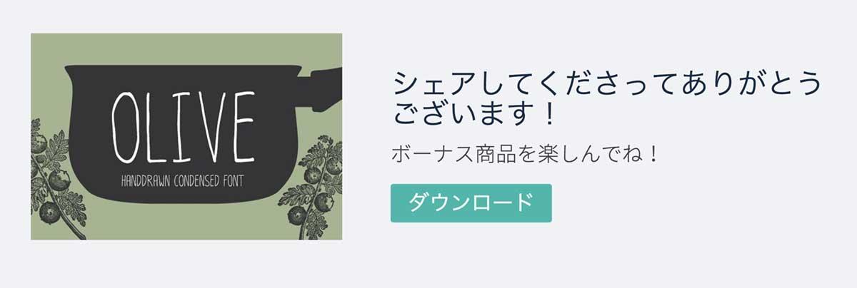 デザイナーが愛用したい 極上フォントコレクション無料素材ダウンロード