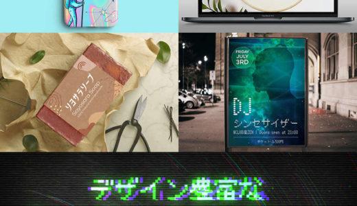 デザイン豊富なドットフォントセレクションが2週間限定特大セール中【複数案件に商用利用可能な日本語書体集が98%オフ】