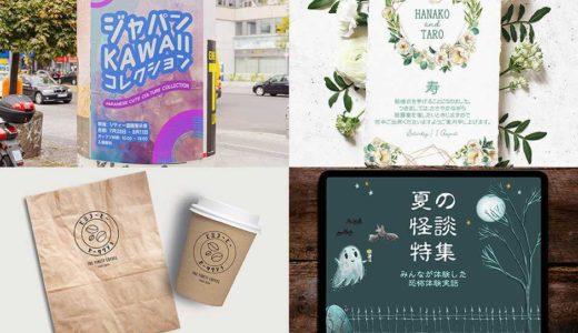 テーマパークみたいな楽しい日本語フォント集が3,200円で2週間限定セール中【複数案件に商用利用OK】