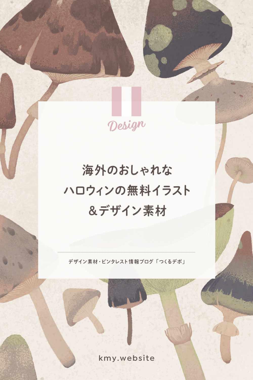 ハロウィンの無料イラスト&デザイン素材2020【商用利用可能!海外のおしゃれな素材】