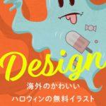 ハロウィンの無料イラスト&デザイン素材2020【海外のおしゃれでかわいい素材が商用利用可能】